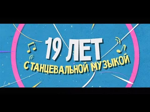 Record Birthday Open Air Saint-Petersburg 09.08.14 - Promo | Radio Record