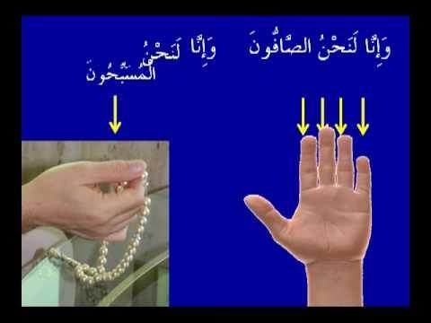 تفسير الصافات أصابع اليد المصفوفة . د نبيل أكبر
