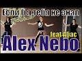 Alex Nebo feat. Абас - Если б я тебя не знал  | choreography Vladmir Osipenko