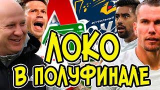 Сочи Локомотив 1 3 обзор матча Локомотив в полуфинале кубка России Смолов вернулся