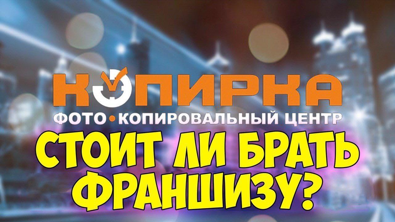 """Франшиза """"Копирка"""" - честный обзор"""