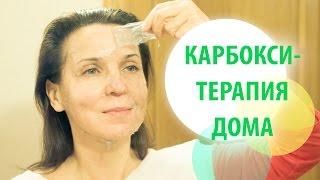 Карбокситерапия в Домашних условиях