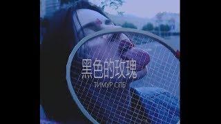 Тимур СПБ - Черная Роза (премьера клипа)