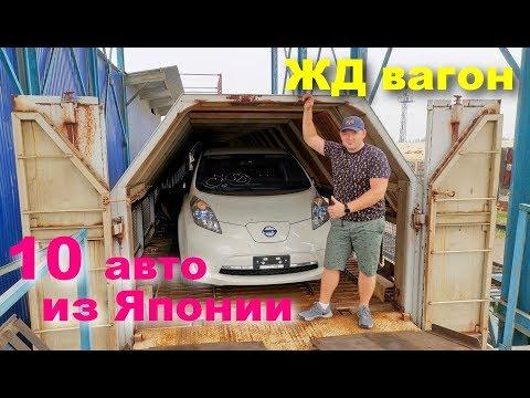 Выгрузка ЖД вагона в Омске!!!! 10 автомобилей из Японии