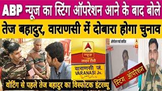 ABP News के स्टिंग ऑपरेशन के बाद बोले Tej Bhadur, Varanasi में दुबारा होगा चुनाव   Online News India