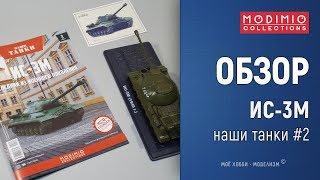 Обзор танк ИС-3М обр. 1945г. из журнальной серии Наши танки от Modimio Collections