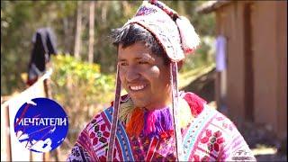 Мечтатели. Перу. Танец инков