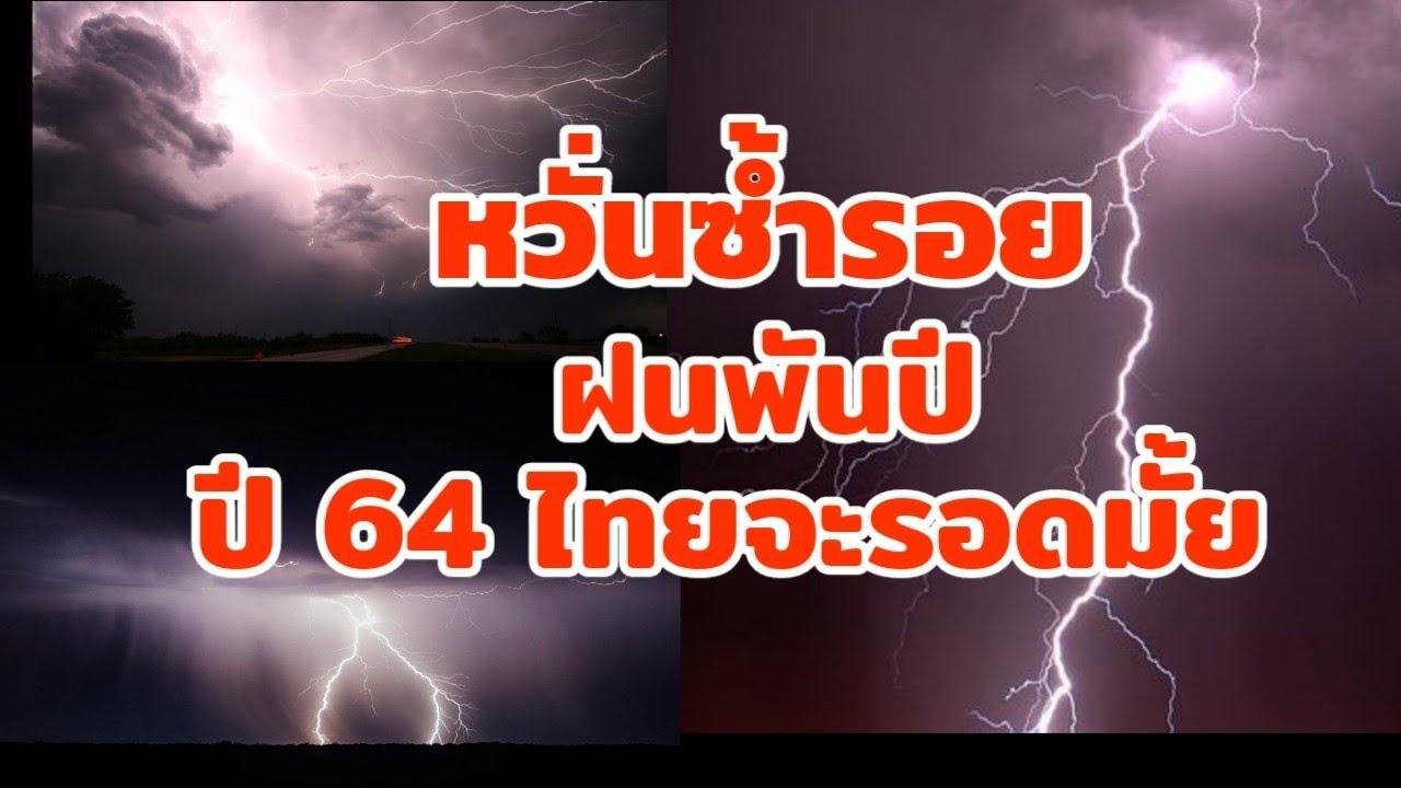 ฝนพันปี กับปรากฏการณ์ลานีญา ปี 64 ไทยจะรอดมั้ย