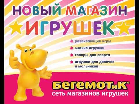 """Магазин игрушек """"Бегемотик"""""""
