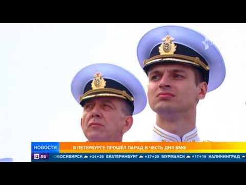 Прибытие военных кораблей на День Военно-Морского Флота России 30.07.2017 / Russia Navy