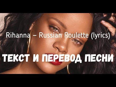 Rihanna — Russian Roulette (lyrics текст и перевод песни)
