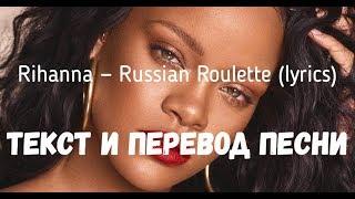 Скачать Rihanna Russian Roulette Lyrics текст и перевод песни