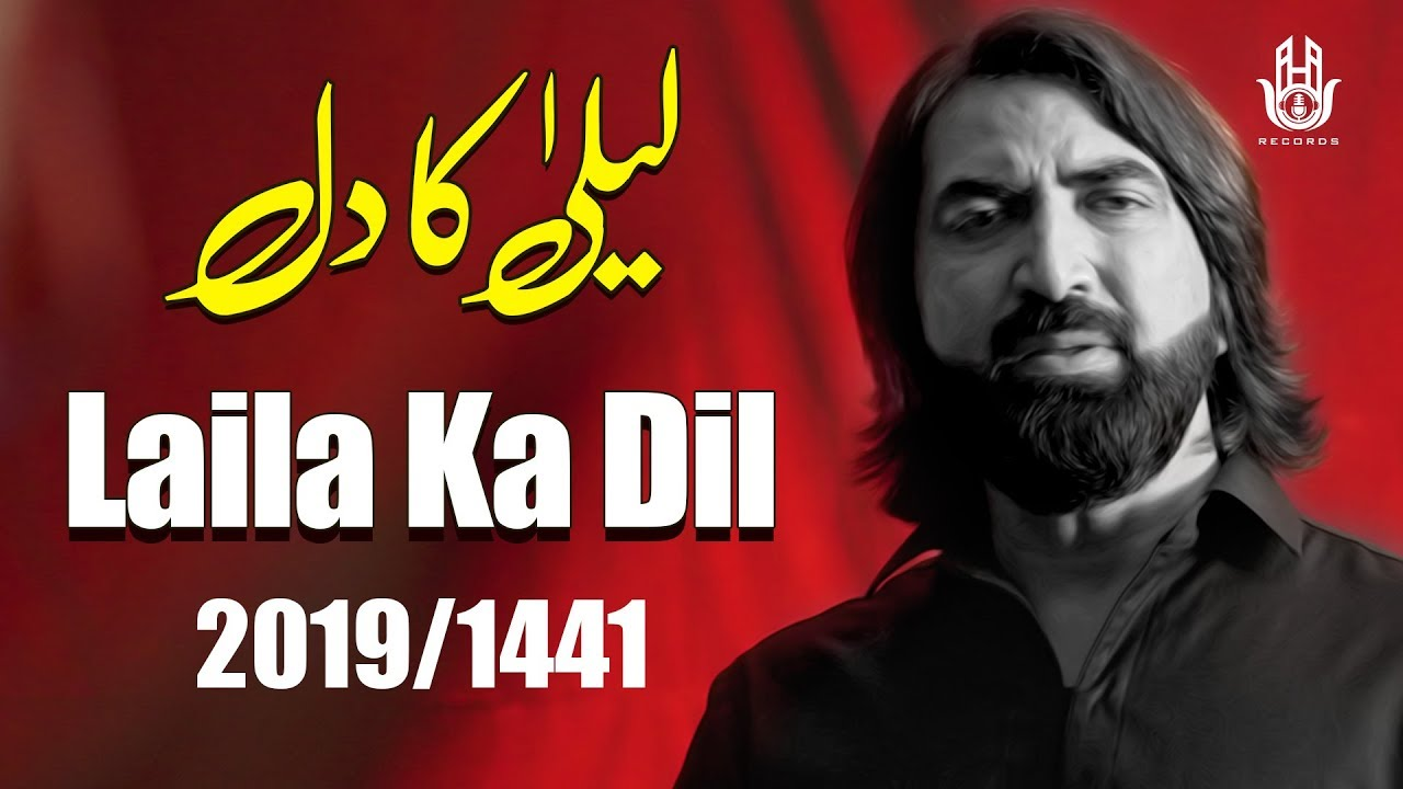 New Noha 2019 | Laila Ka Dil | Ameer Hasan Aamir Nohay 2019 | Noha Shahadat  Hazrat Ali Akbar 2019