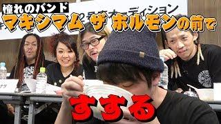 マキシマム ザ ホルモン2号店オーディション【SUSURU出演回】 https://y...
