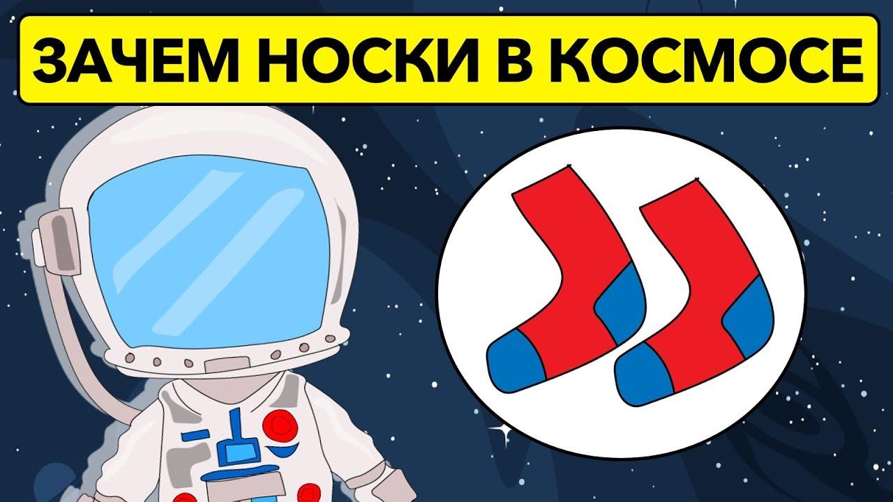 Почему Носки это главная вещь в космосе? Секреты космонавтов, которых вы не знали