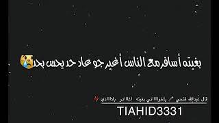جديد عبدالله فتحي *تياهيدالليل*s