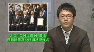 297 2010nu祭n 募金目録贈呈および感謝状授与式