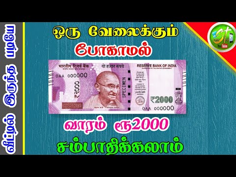 How To Earn Money On Online | Best Earning App For Android In Tamil | SURYA TECH