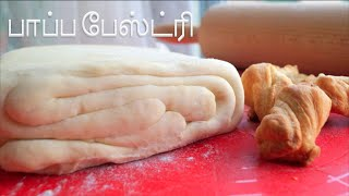 Puff Pastry Dough  -  in Tamil - Crispy, Soft  and more layers with easy steps