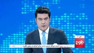 TOLOnews 10pm News 19 October 2017/ طلوع نیوز، خبر ساعت ده، ۲۷ میزان ۱۳۹۶