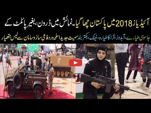 IDEAS 2008  2 end day Vlog |IDEAS 2018 International Defense Exhibition Karachi |IDEAS Karachi