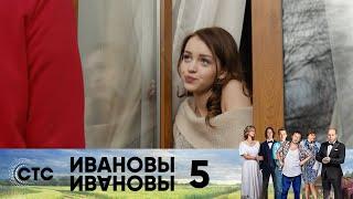 Ивановы-Ивановы | Сезон 2 | Серия 5