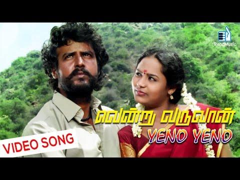 Vendru Varuvaan | Yeno Yeno Video Song | Veerabharathi | Murali Krishnan | Trend Music