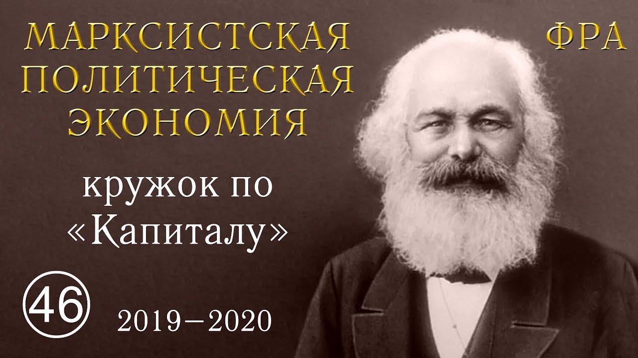 Карл Маркс «Капитал». №46. Том II. Отдел второй «ОБОРОТ КАПИТАЛА». Глава VII. Глава VIII. § I.
