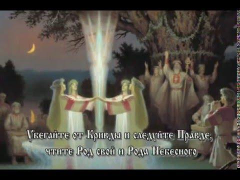 знакомства славян дети богов