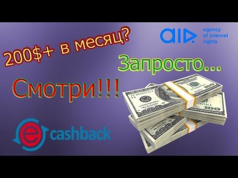 Как заработать в интернет? ePN CashBack, ePN партнёрка!