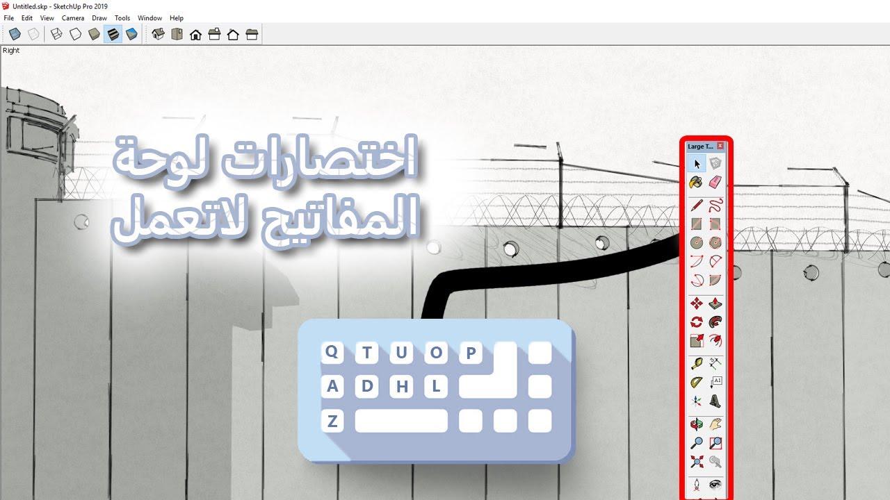 الحلقة 257 حل مشكلة تعطل إختصارات لوحة المفاتيح في برنامج Sketchup 2019 و Sketchup 8 Youtube