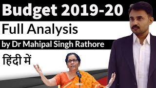 Budget 2019 explained in HINDI - Current Affairs 2019 - Complete analysis of Modi 2.0 Union Budget