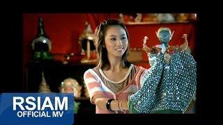 หุ่นกระบอก : หนู มิเตอร์ อาร์ สยาม [Official MV]
