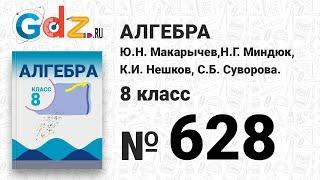 № 628- Алгебра 8 класс Макарычев