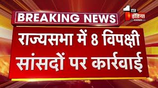 Rajya Sabha में 8 विपक्षी सांसदों पर कार्रवाई, TMC सांसद Derek O'Brien निलंबित