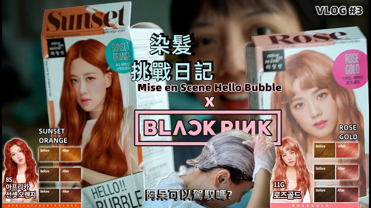 自己染頭髮過年日記~挑戰 BLACKPINK 代言的 Mise-en-Scène Hello Bubble 染髮劑 [Rose Gold? Sunset Orange?] 二選一【Vlog #3】