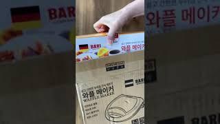 전설의 시작 - 붕어빵 와플메이커 언박싱