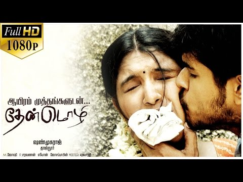 """Aayiram Muthangaludan Thenmozhi"" (AMT) Latest Tamil Full Movie 