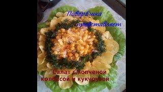 """Вариант салата """"Подсолнух""""..Салат с копченой колбасой и кукурузой"""