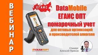 DataMobile ЕГАИС ОПТ, помарочный учет для оптовых организаций и производителей алкоголя.