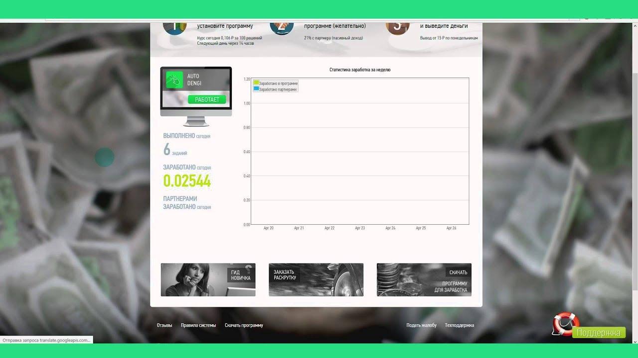 Обзор сервиса Autodengi! Автоматический просмотр рекламы с помощью сервис для автоматического заработка
