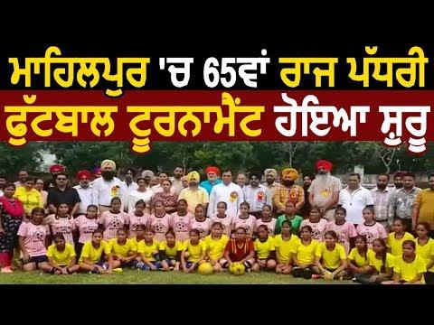 Mahilpur के सरकारी School में 65 वां राज्य स्तरीय Football Tournament शुरू