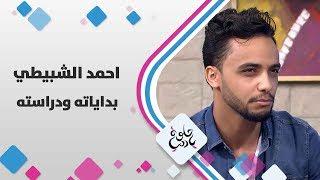احمد الشبيطي - بداياته ودراسته