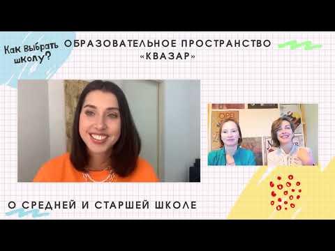 """ЮГ: Образовательное пространство """"Квазар"""" (о средней школе)"""