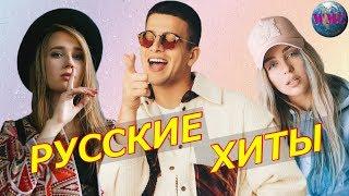 РУССКИЕ ХИТЫ | НОВИНКИ | ЛУЧШИЕ ПЕСНИ - 14 Августа 2019