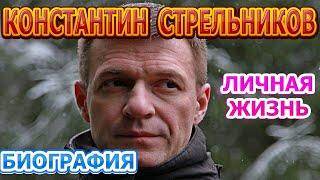 Константин Стрельников - биография, личная жизнь, жена, дети. Актер сериала Канцелярская крыса