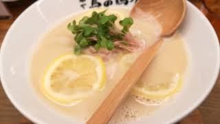【なかもず】鳥の鶏次の期間限定、レモン香る鶏塩そば🍜は酸っぱいけどさっぱり!