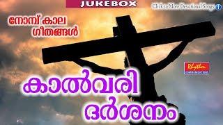 Nombukala Gaanagal # Kalvari Dharshanam # Christian Devotional Songs Malayalam