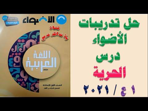 لغة عربية أولى إعدادي اجابة تدريبات الاضواء والامتحان