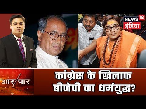 Aar Paar | Amish Devgan | Digvijaya बनाम Sadhvi Pragya: कांग्रेस के खिलाफ बीजेपी का धर्मयुद्ध?